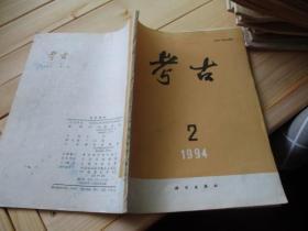 考古1994年(第2期)