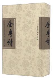 全粤诗第18册 中山大学中国古文献研究所 编