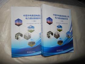 中国华电集团有限公司电力建设数据手册(上下册)