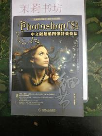 PHOTOSHOPCS4中文版超酷图像特效技法