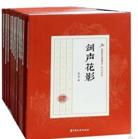 民国武侠小说典藏文库 9787503478505 陆士谔 中国文史出版社