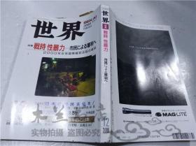 原版日本日文书 世界 特集 战时 性暴力-市民による审判ヘ 冈本厚 岩波书店 2000年12月 大32开平装
