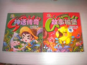 阳光宝贝 :故事城堡  花瓣儿鸟,神话传奇  神笔马良   2本合售   扉页的粘贴画如图