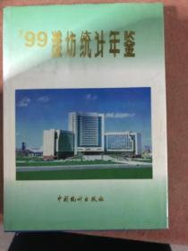 潍坊统计年鉴.1999