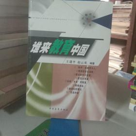谁来教育中国【一版一印、仅6000册】