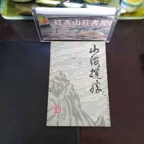 山海揽胜【第一辑】山海关