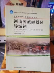 河南省旅游景区导游词 (河南省导游人员资格考试用书)