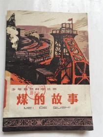 少年自然科学丛书:煤的故事/朱志尧 上海人民出版社