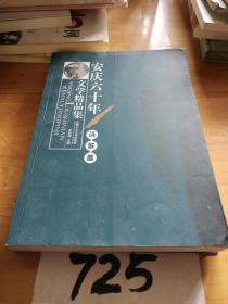 安庆六十年文学精品集.诗歌卷