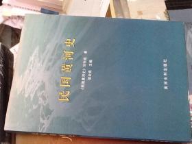 民国黄河史