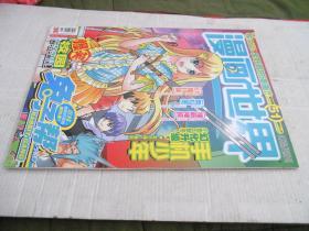 漫画世界2011年【51】总224期
