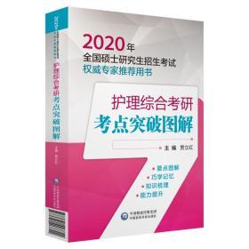 护理综合考研考点突破图解2020全国硕士研究生招生考试权威专家推荐用书