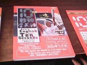 10秒钟学英语 第一系列 第3册 快速入门