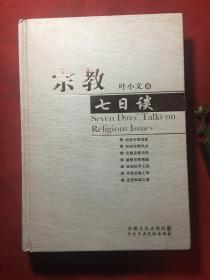 宗教七日谈(叶小文毛笔签名本)