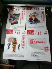 作文素材 高考版(1、7、8、10)四本合售
