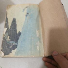 《妮索》1957年1版1印、25开本642页