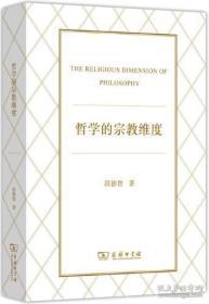 【正道书局】哲学的宗教维度(段德智)
