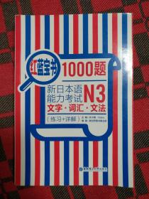 红蓝宝书1000题新日本语能力考试N3文字.词汇.文法(练习+详解)