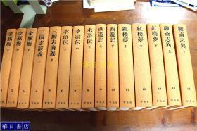 日语版 中国古典文学 爱藏版  奇书系列 全15册水浒传三国演义金瓶梅西游记红楼梦聊斋志异 布面精装 仅此一套