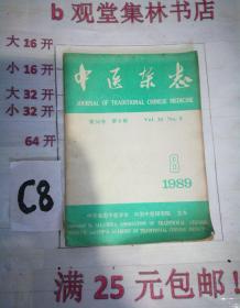 中医杂志1989---8--------满25元包邮