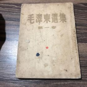 巜毛泽东选集》第一卷1951年北京第二版