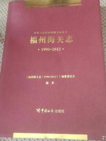 福州海关志(1990~2012)(平装)9F25c
