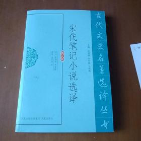 宋代笔记小说选译
