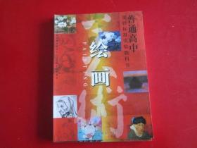 高中绘画课本【2010年2版  人美版】