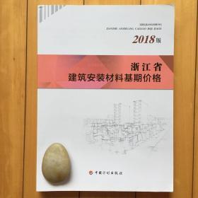 2018版浙江省建筑安装材料基期价格