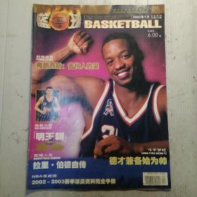 篮球   2003年一月