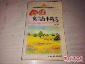 《中国寓言故事精选》