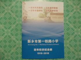 新乡市第一铁路小学百年校庆纪念册1918——2018