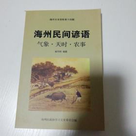 海州文史资料第十四辑:海州民间谚语   A412