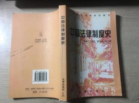 中国法律制度史(华东政法学院系列教材)丁凌华主编