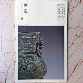 正版颂壶西周金文铭文大篆篆书书法字帖青铜器历史文物考古研究