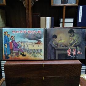 上海人美《贵哥儿》《林则徐与鸦片之战》