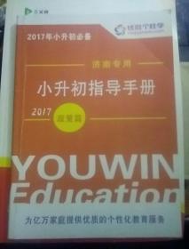 小升初指导手册2017(政策篇)