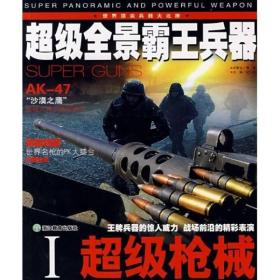 二手超级全景霸王兵器I:超级枪械北京创世卓越图书有限公司浙江9