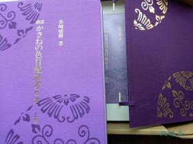 28万日元奇书!色目配彩考 实物布料266套 日本和服配色 历史传承与风物志