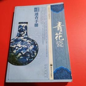 古董速查手册:青花瓷(1版1印)