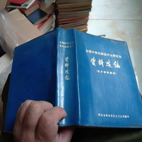 1972年有毛主席语录《全国中草药新医疗法展览会资料选编》技术资料部分