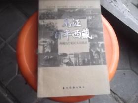 见证百年西藏:续西藏历史见证人访谈录