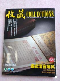 收藏2012第四期总第235