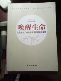 唤醒生命 北京丰台二中生涯教育的研究与实践【2018新书】