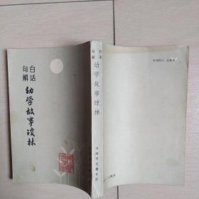 白话句解幼学故事琼林