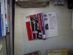 银座探侦局 (日文书)