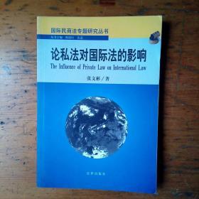 论私法对国际法的影响——国际民商法专题研究丛书