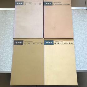 李泽厚中国古代思想史论、批判哲学的批判康德论述、美学旧作集、美学三书共四册