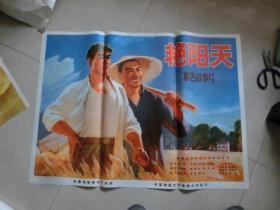 一开电影海报,艳阳天