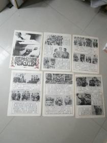 民国时期宣传画宣传图片 美国公民怎样选举 6张合售
